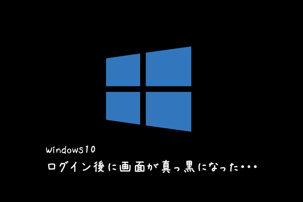 Windows10でログイン後に画面が真っ黒になった時の対処について